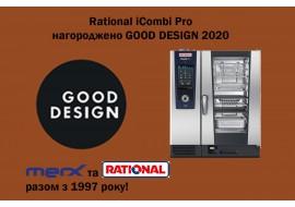Rational iCombi Pro нагороджено GOOD DESIGN 2020