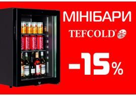 -15% на мінібари Tefcold